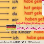 تحميل كتاب تدرب على تصريف الافعال الشاذة باللغة الالمانية perfekt 2 تعلم اللغة الالمانية