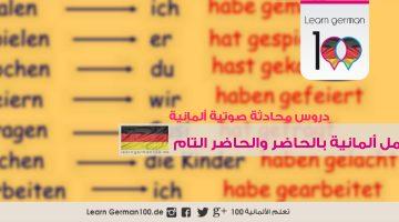 تعليم اللغة الالمانية _ جمل باللغة الالمانية بالحاضر و الحاضر التام