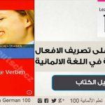 جمل و كلمات المانية ونطقها بالعربية عن #المواعيد unregelmige verben 1 تعلم اللغة الالمانية