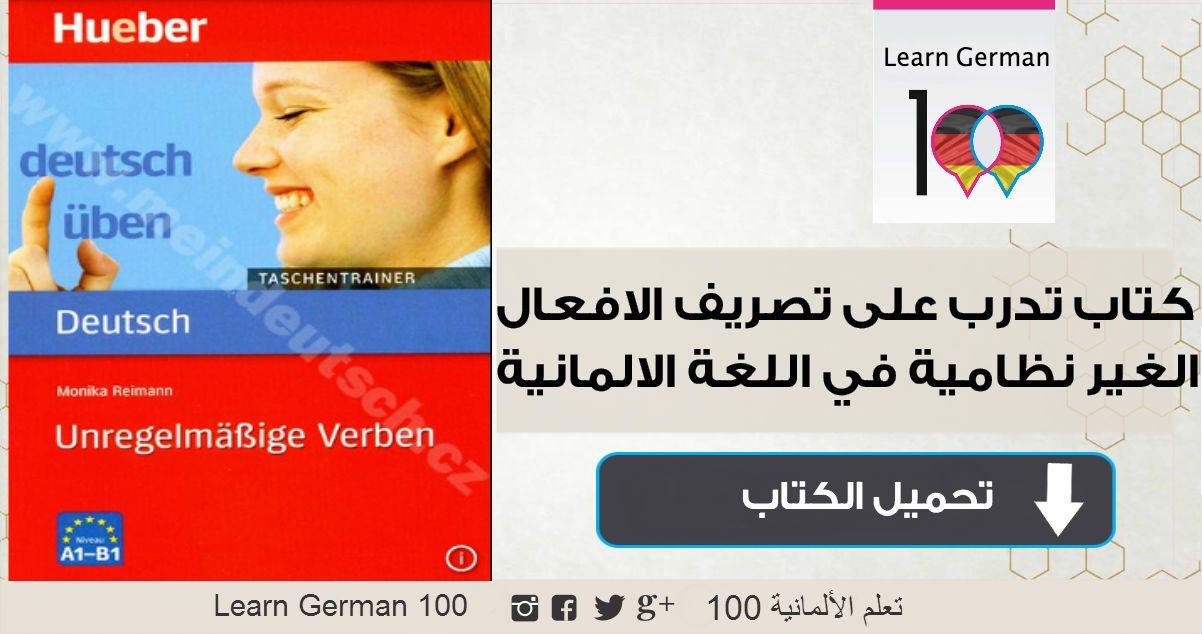 تحميل كتاب تدرب على تصريف الافعال الشاذة باللغة الالمانية unregelmige verben 1 تعلم اللغة الالمانية