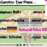 genitiv شرح المضاف إليه في الالمانية – حالة الاضافة