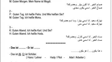 تحميل كتاب الماني عربي pdf – كورس متكامل للمبتدئين