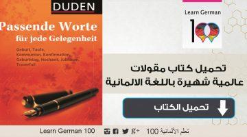 تحميل كتاب تعلم الالمانية مقولات عالمية شهيرة