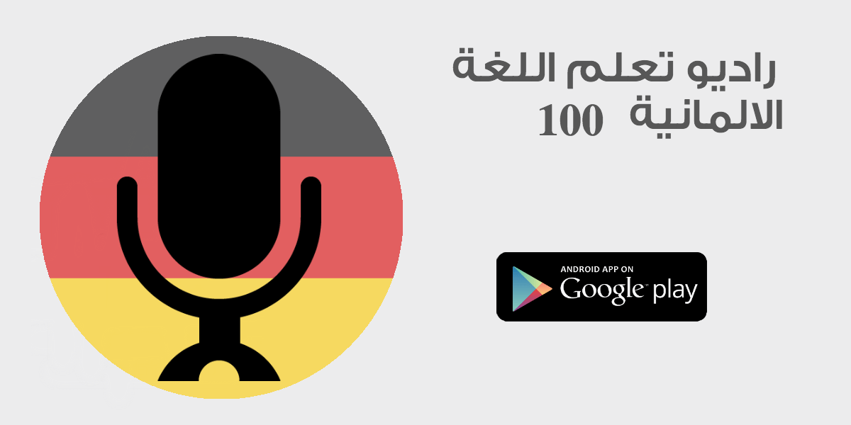 راديو تعلم اللغة الالمانية 100