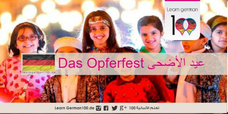 Das Opferfest عيد الأضحى وكل شيء عنه باللغة الالمانية