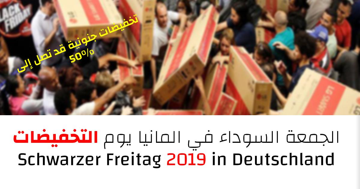 الجمعة السوداء في المانيا يوم التخفيضات Schwarzer Freitag 2019 In Deutschland تعلم اللغة الالمانية 100
