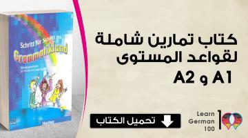 كتاب تعلم الالمانيه – تمارين شاملة لقواعد A1&A2