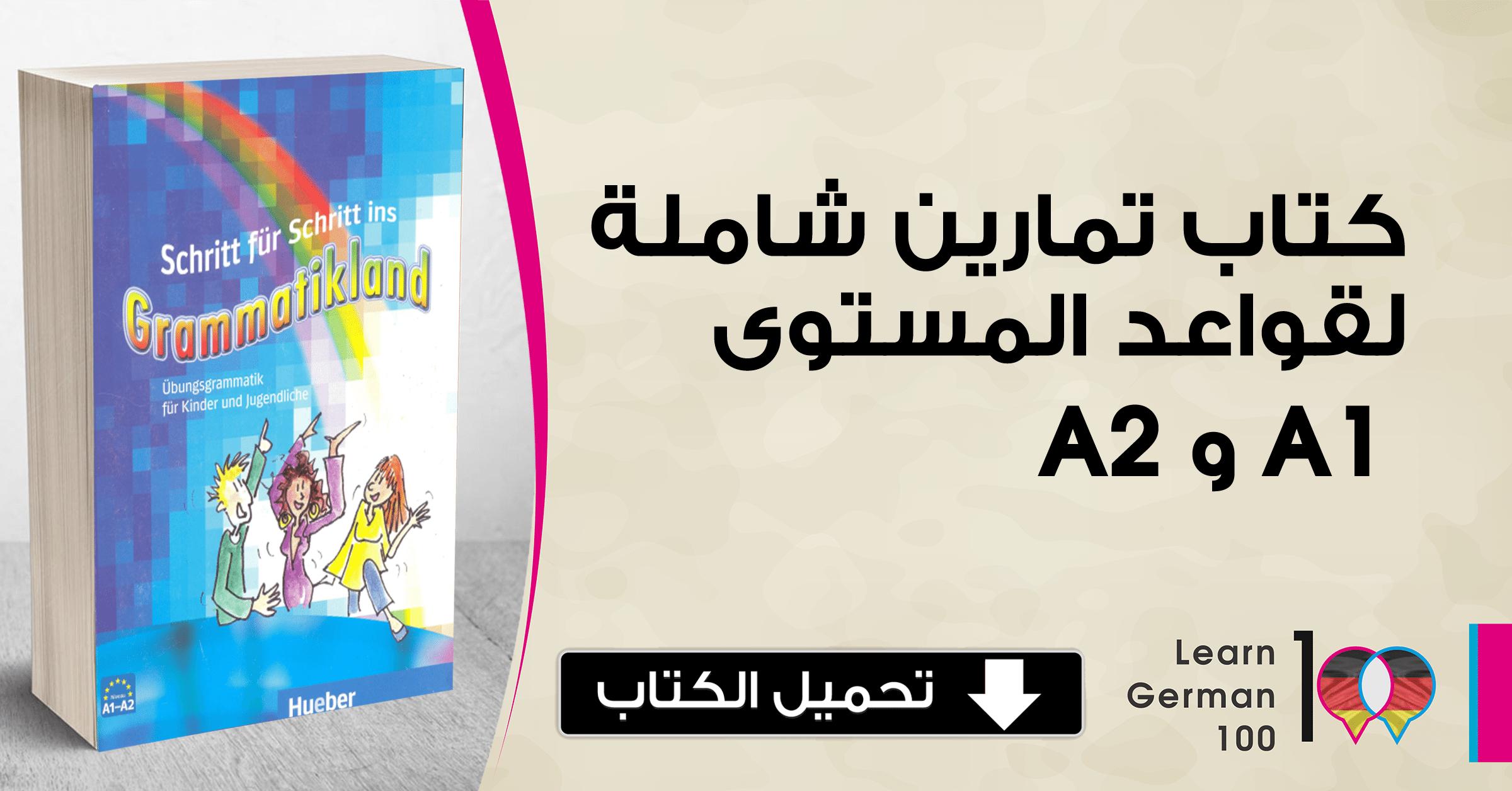 تحميل كتاب تعلم الالمانيه - تمارين شاملة لقواعد A1&A2e-grammatik-a1-a2