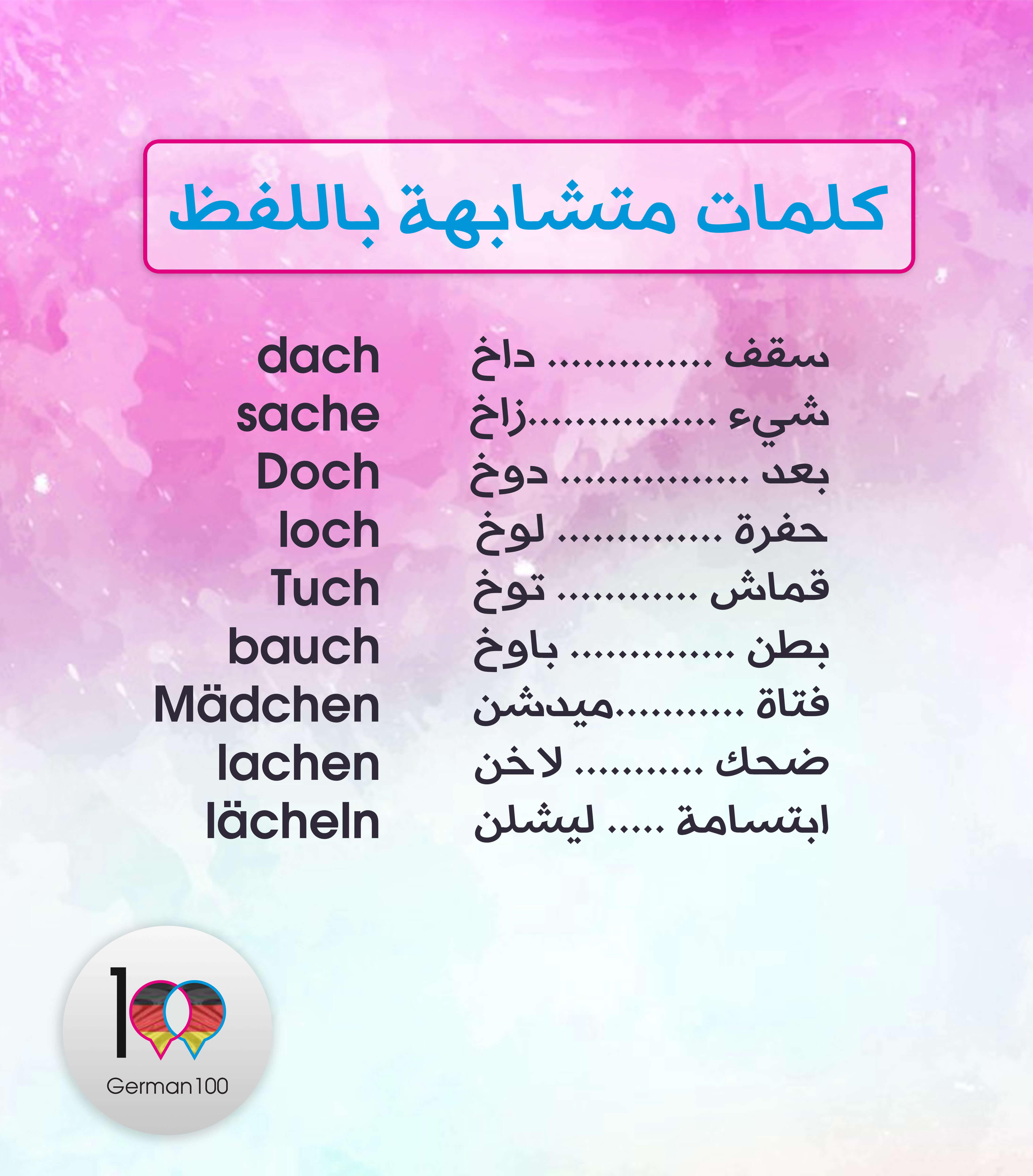 مفردات المانية متشابهة في اللفظ عليك اتقانها 7 1 تعلم اللغة الالمانية