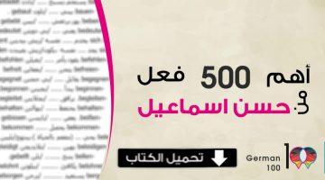 كتاب أهم 500 فعل من دروس الأستاذ حسن اسماعيل pdf مع الترجمة و البيرفكت