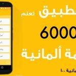 تطبيق تعلم اللغة الالمانية 6000 مفردة - learn deutsch app