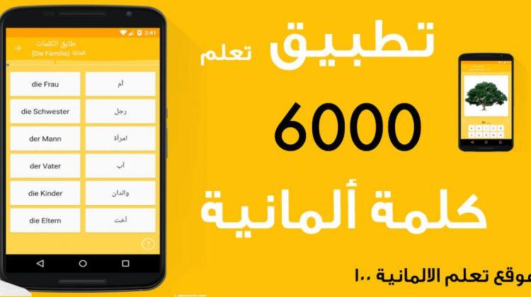 تطبيق تعلم اللغة الالمانية 6000 مفردة – learn deutsch app