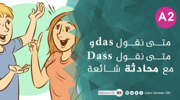 متى نقول  Das ومتى نقول Dass ؟ مع محادثة شائعة