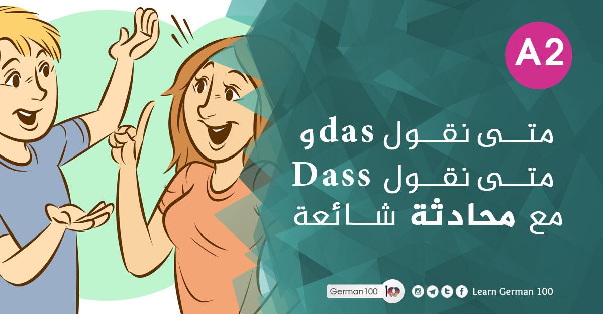 متى-نقول-Das-ومتى-نقول-Dass