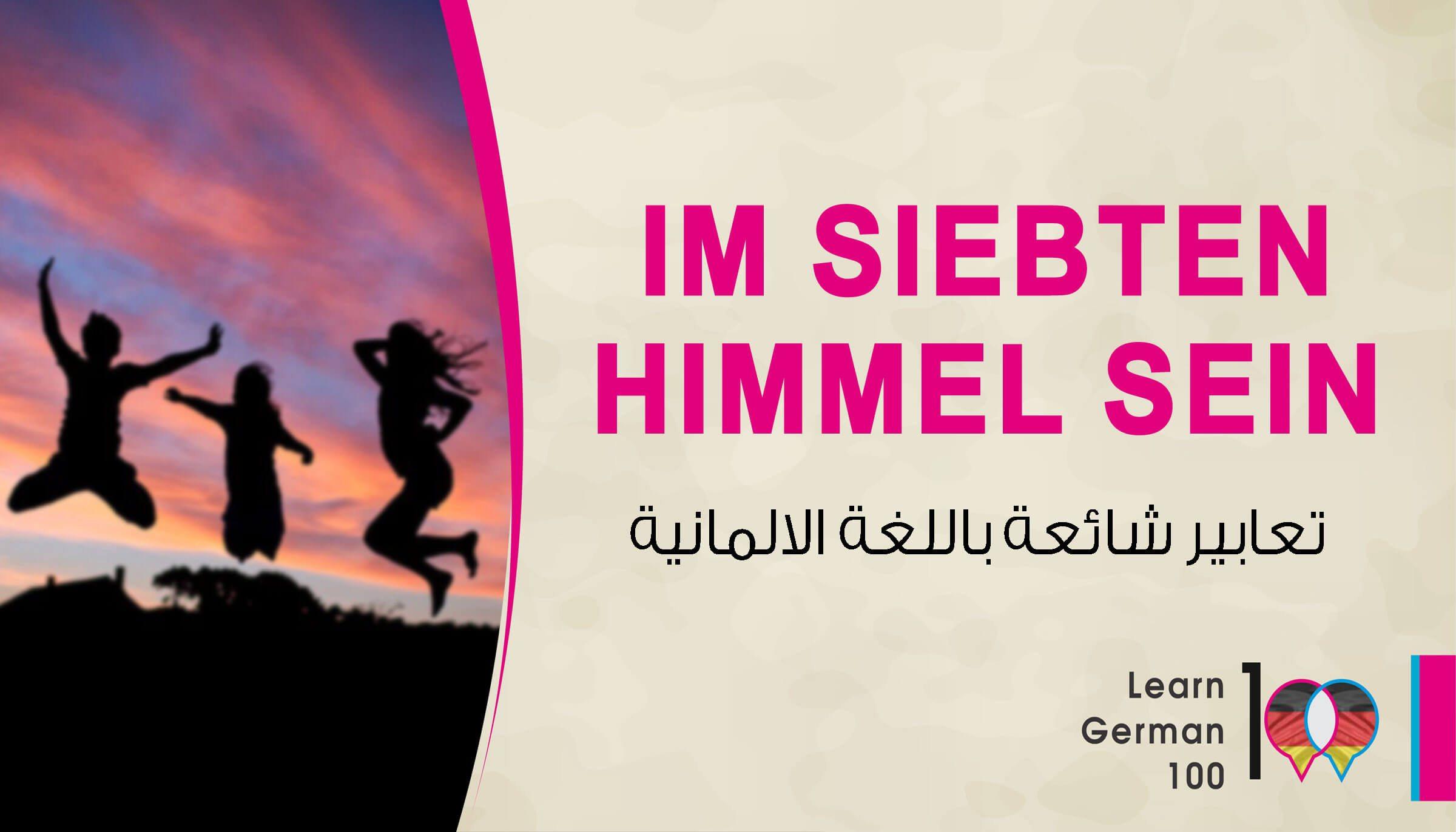تعبير الماني شائع مع ترجمته ومثال Im siebten Himmel sein Im siebten Himmel sein 3 تعلم اللغة الالمانية