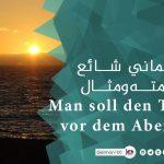 جميع المهن والوظائف باللغة الالمانية 20 جملة و سؤال Man soll den Tag nicht vor 1 1 1 تعلم اللغة الالمانية