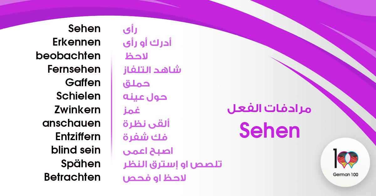 مرادفات الفعل Sehen - تعلم اللغة الالمانية Sehen 1 1 1 تعلم اللغة الالمانية