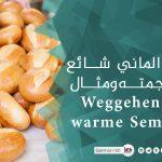 تعبير الماني شائع مع ترجمته ومثال Seinen Senf dazugeben Weggehen wie warme Semmeln 1 2 تعلم اللغة الالمانية
