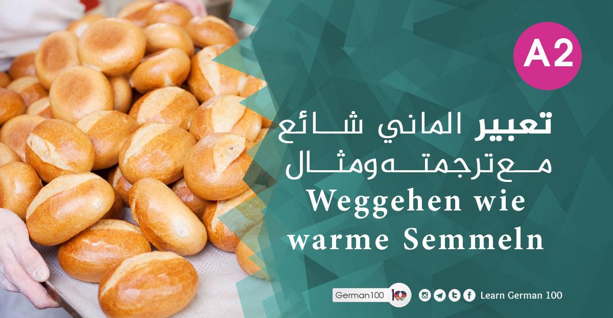 تعبير الماني شائع مع ترجمته ومثال Weggehen wie warme Semmeln Weggehen wie warme Semmeln 1 4 تعلم اللغة الالمانية