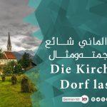 تعبير الماني شائع مع ترجمته ومثال Im siebten Himmel sein die kirche 2 تعلم اللغة الالمانية