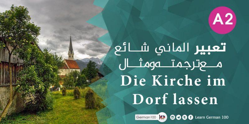 تعبير الماني شائع مع ترجمته ومثال Die Kirche im Dorf lassen