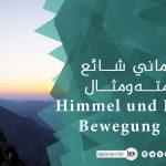 تعبير الماني شائع مع ترجمته ومثال Schlafen wie ein Murmeltier himmel 2 تعلم اللغة الالمانية