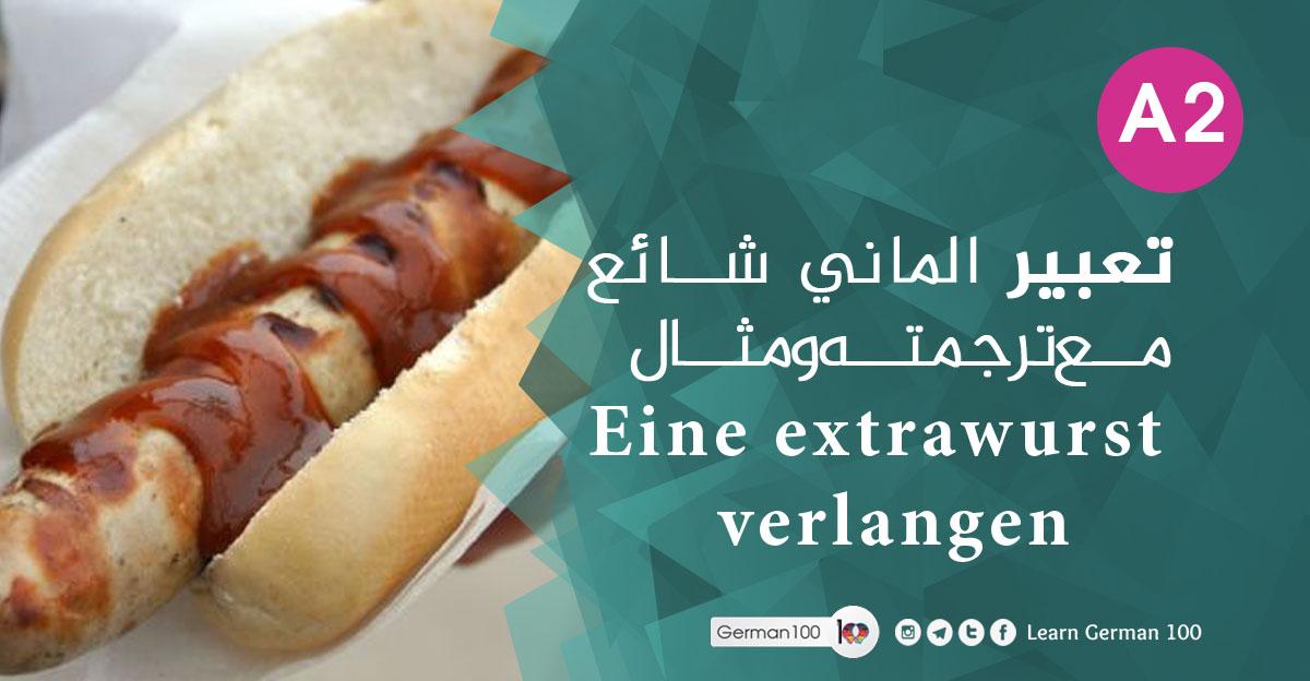تعبير الماني شائع مع ترجمته ومثال Eine extrawurst verlangen wurst 5 تعلم اللغة الالمانية