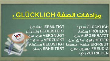 مرادفات الصفة Glücklich – تعلم اللغة الالمانية