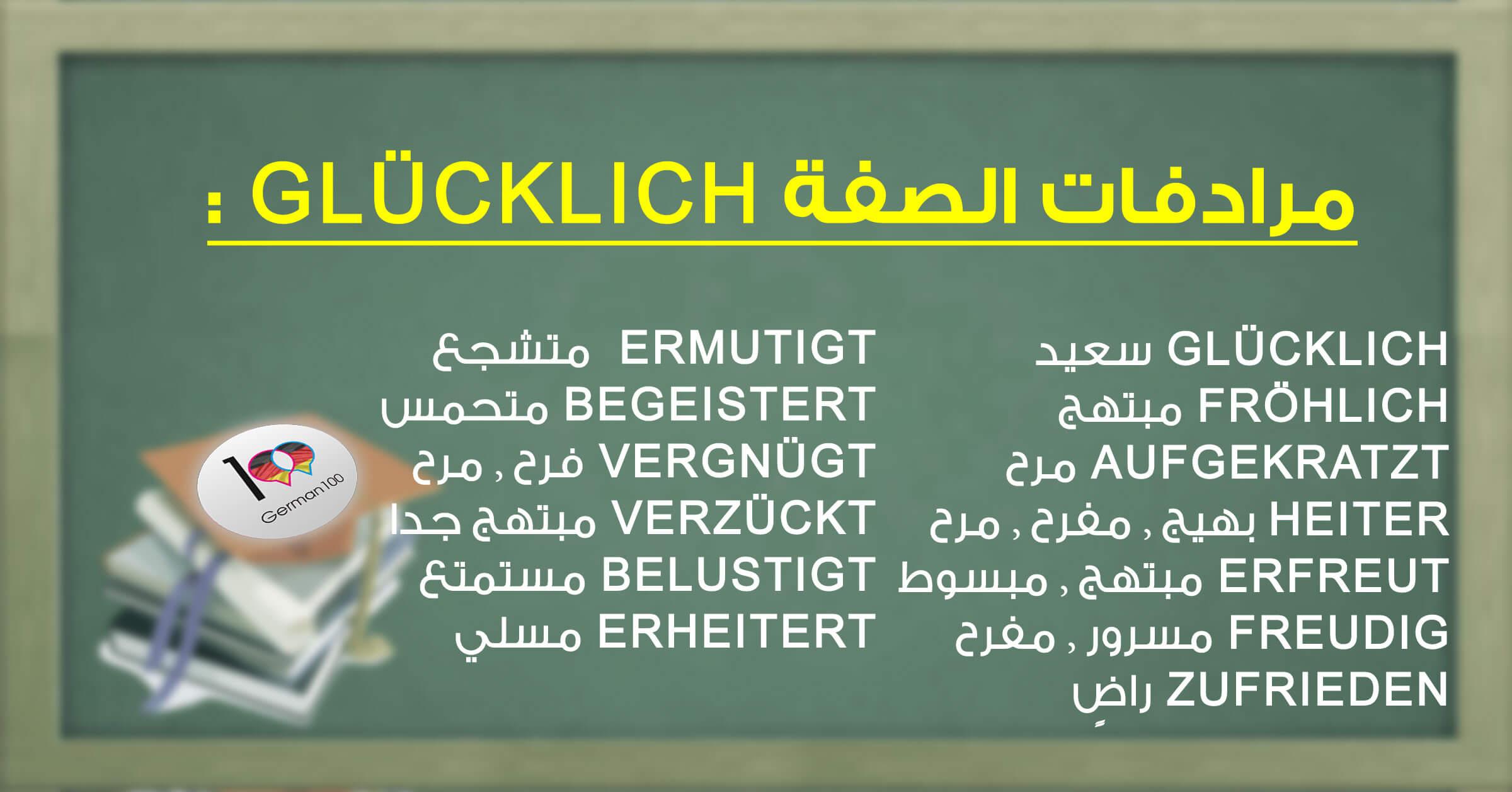 مرادفات الصفة Glücklich - تعلم اللغة الالمانية Glücklich 1 تعلم اللغة الالمانية