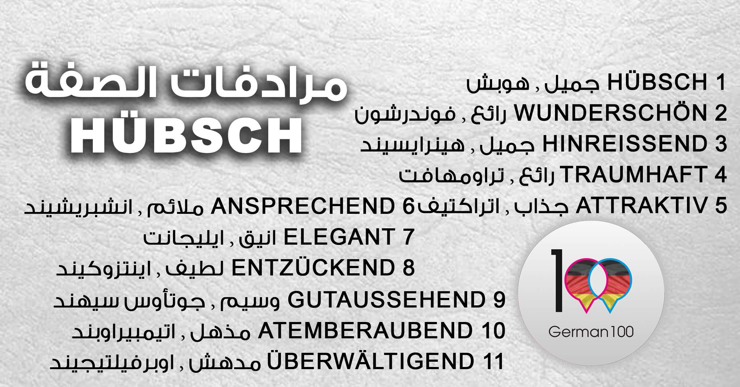 مرادفات الصفة Hübsch - تعلم اللغة الالمانية Untitled 1 1 1 تعلم اللغة الالمانية