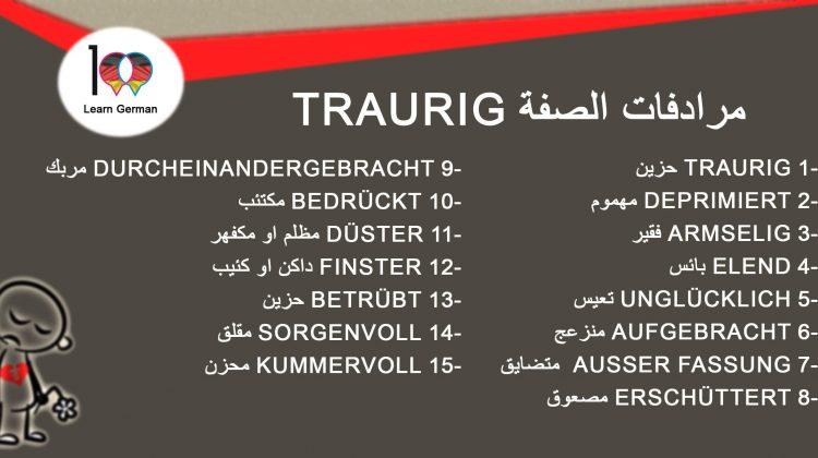 مرادفات الصفة Traurig – تعلم اللغة الالمانية