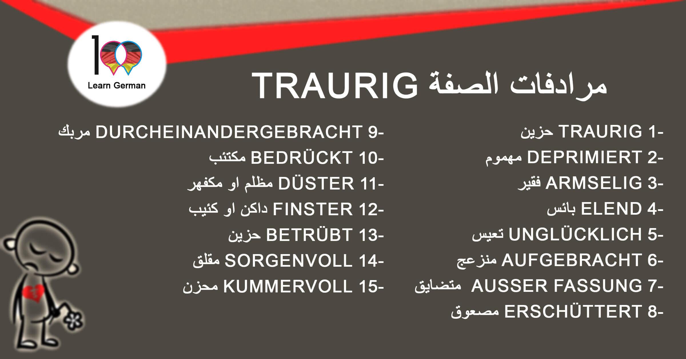 مرادفات الصفة Traurig - تعلم اللغة الالمانية traurig 1 تعلم اللغة الالمانية