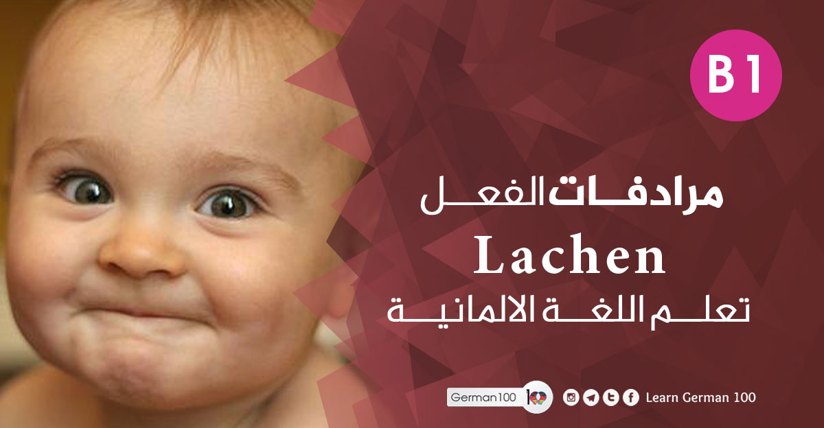 مرادفات-الفعل-Lachen-–-تعلم