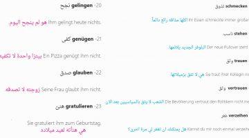 قائمة افعال الداتيف مع الامثلة في اللغة الالمانية Verben mit Dativ