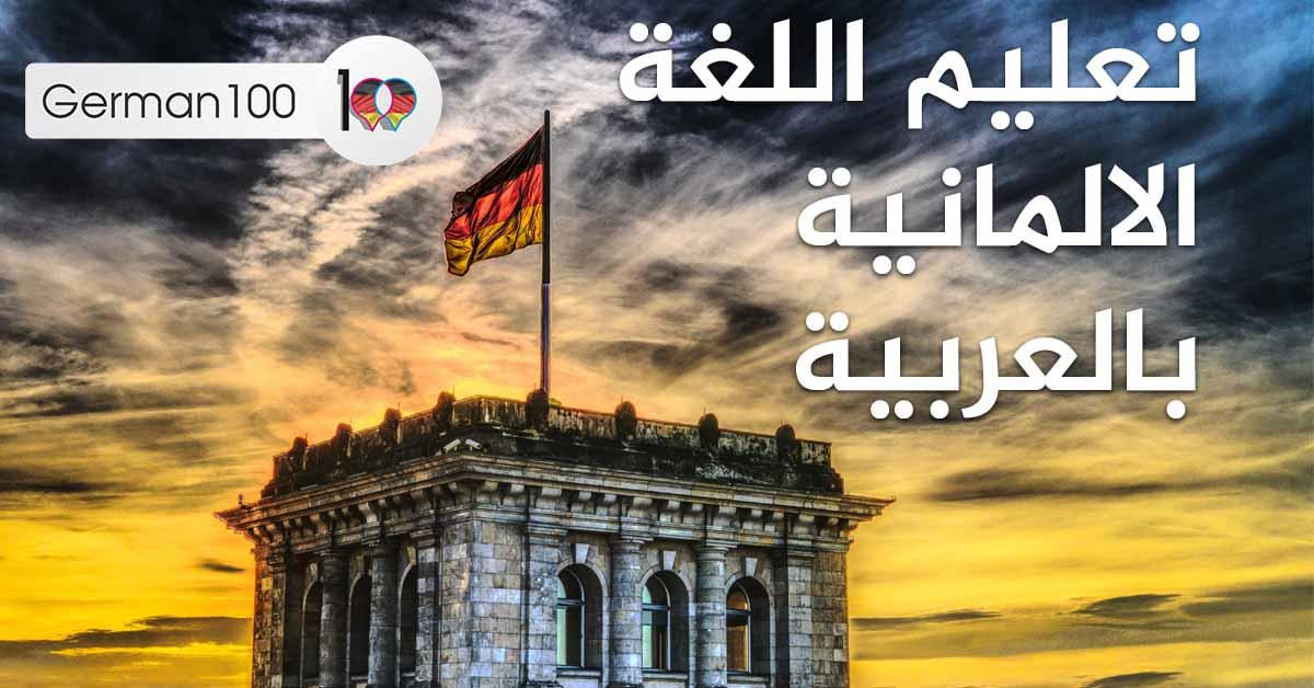 تعليم اللغة الالمانية بالعربية