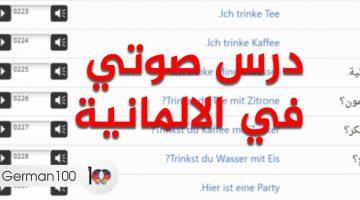 برنامج تعليم اللغة الالمانية بالعربية – المشروبات