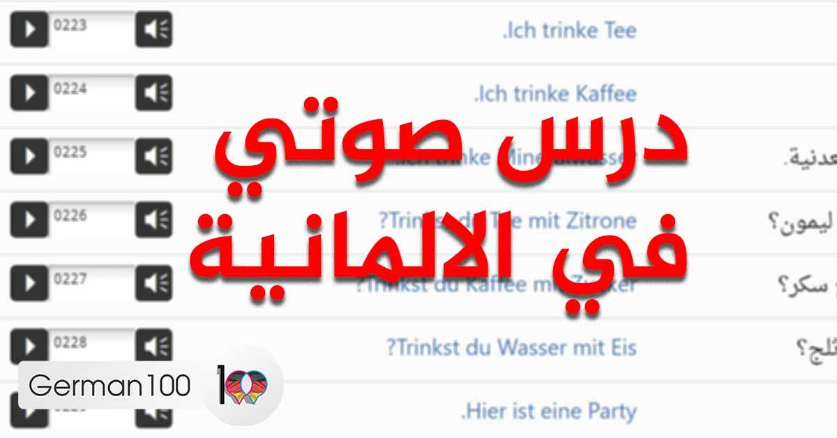 برنامج تعليم اللغة الالمانية بالعربية - المشروبات