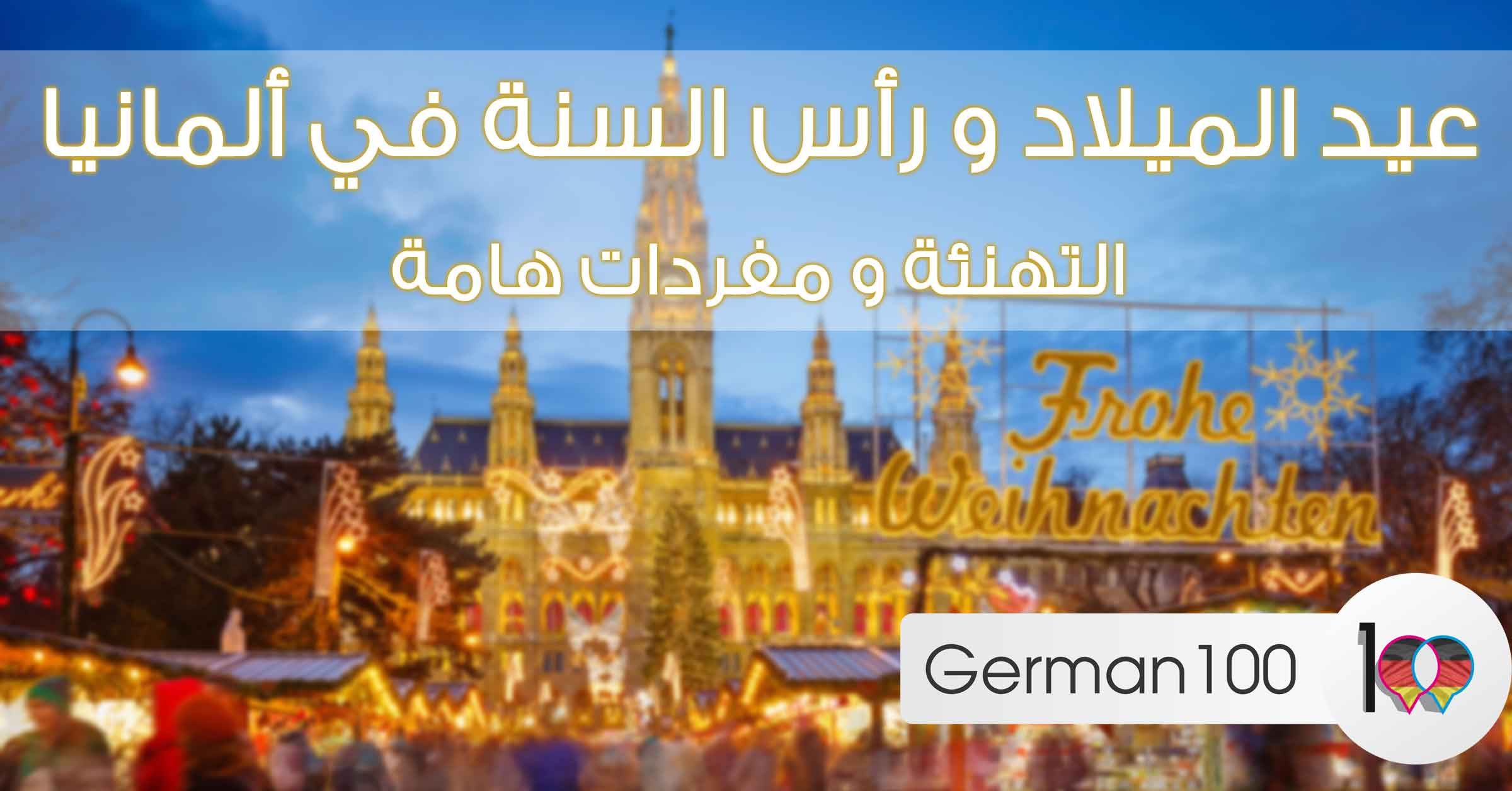 Das Weihnachten عيد الميلاد و رأس السنة Silvester في المانيا ! التهنئة و مفردات هامة