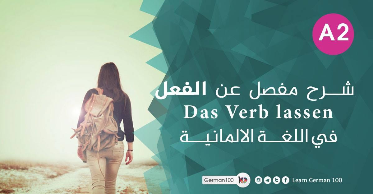 تعلم 19 فعل من الجذر Lassen - تعلم اللغة الالمانية 38411694 1135968876541439 4674403802353238016 n 2 تعلم اللغة الالمانية