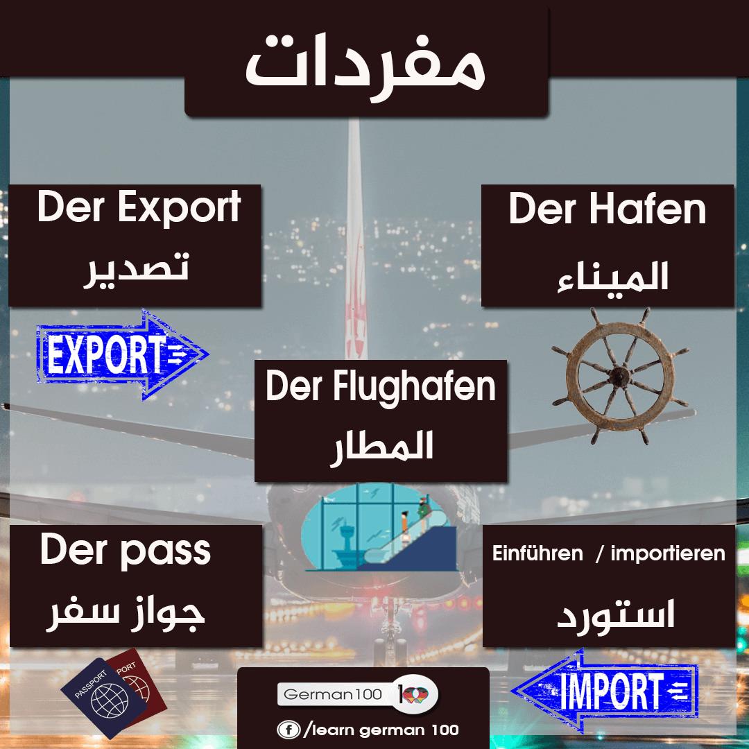 كلمات المانية مترجمة بالعربية مع النطق - وسائط النقل 7 3 تعلم اللغة الالمانية