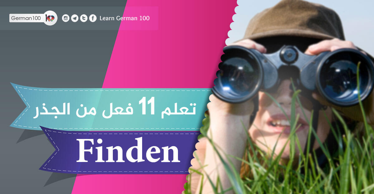 تعلم 11 فعل من الجذر Finden – تعلم اللغة الالمانية