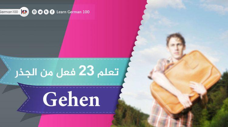 تعلم 23 فعل من الجذر Gehen – تعلم اللغة الالمانية