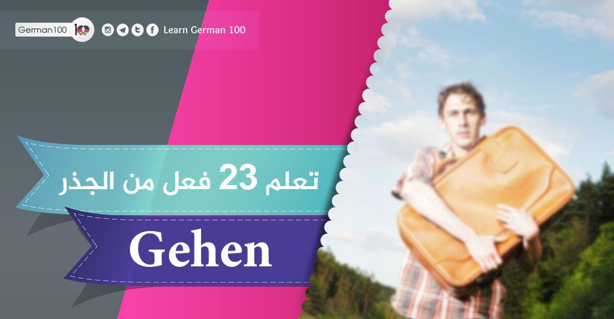 تعلم 23 فعل من الجذر Gehen - تعلم اللغة الالمانية