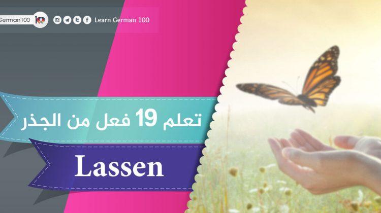 تعلم 19 فعل من الجذر Lassen – تعلم اللغة الالمانية