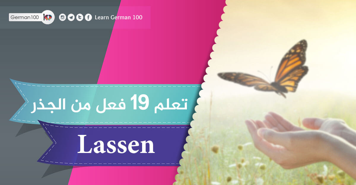 تعلم 19 فعل من الجذر Lassen - تعلم اللغة الالمانية