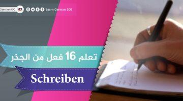 تعلم 16 فعل من الجذر Schreiben – تعلم اللغة الالمانية