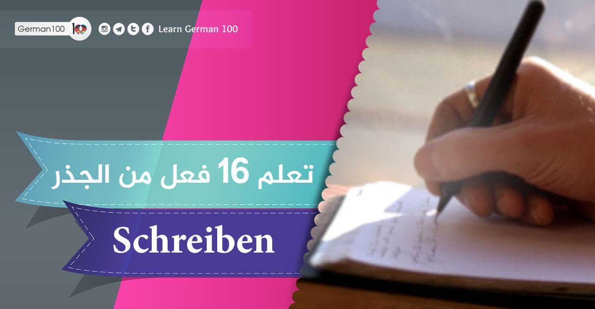 تعلم 16 فعل من الجذر Schreiben - تعلم اللغة الالمانية