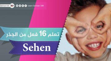 تعلم 16 فعل من الجذر Sehen – تعلم اللغة الالمانية