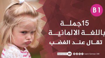 15 جملة تقال عند الغضب
