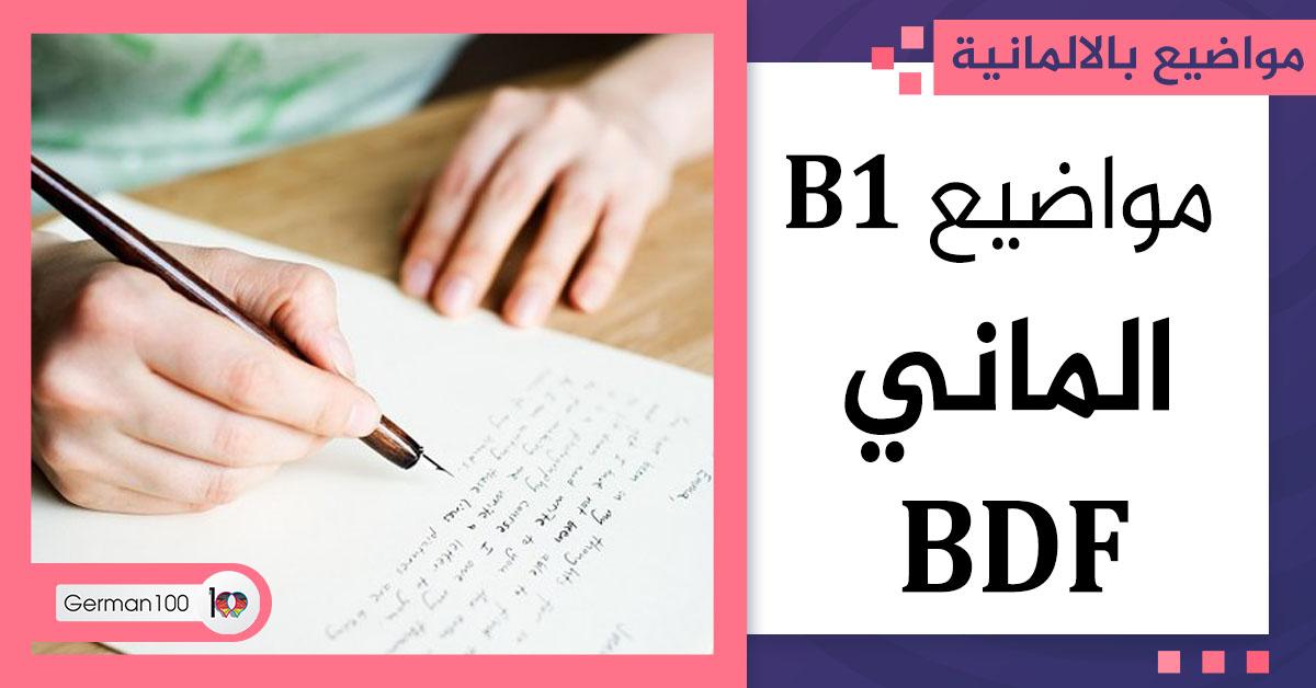 مواضيع b1 الماني pdf